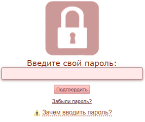 Доступ к настройкам SiteLove закрыт паролем